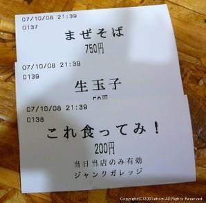20071008_00001